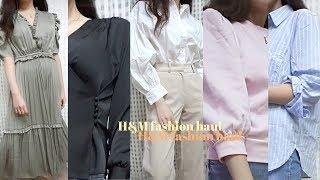 예쁘고 난리니까 꼭 보세요! H&M 신상 봄옷 언박싱 …