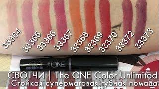 СВОТЧИ   The ONE Color Unlimited Стойкая суперматовая губная помада 33364 - 33373   Ольга Полякова