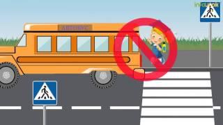 Видеоурок Опасности, которые могут Вам встретиться по дороге в школу