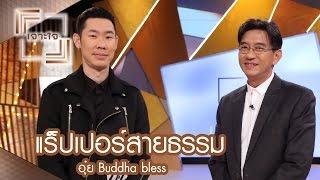 เจาะใจ : อุ๋ย Buddha bless | แร็ปเปอร์สายธรรม [6 พ.ค. 60] Full HD