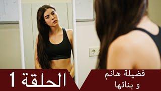 فضيلة هانم و بناتها الحلقة 1 Fazilet Hanım ve Kızları