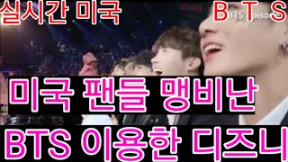 "[BTS 방탄소년단] 실시간미국    미국 팬들 맹비난  ""BTS 이용한 디즈니""  (US BTS fans are criticizing Disney)"