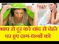 Easy Methods to Steam your Face for Blackheads, Acne, scars (Hindi)
