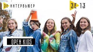 Open Kids. Зе Интервьюер. 14.09.2017