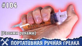 Электрическая грелка для рук своими руками из шприца