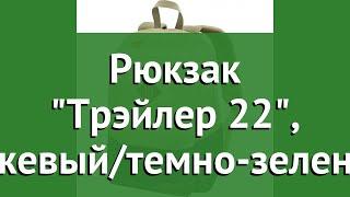 Рюкзак Трэйлер 22, бежевый/темно-зеленый (Nova Tour) обзор 96196 производитель Nova Tour (Россия)