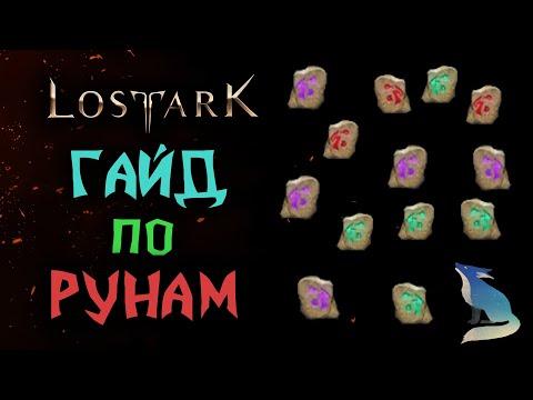 Lost Ark [Гайды]. РУНЫ И ВСЁ, ЧТО О НИХ НАДО ЗНАТЬ!