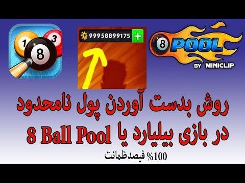 روش بدست اوردن پول در بازی 8 بال پول صد فیصد واقعی How to earn coins in ٍ8 Ball Pool