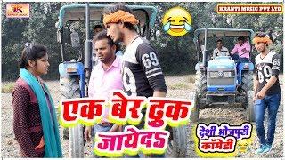 COMEDY VIDEO || एक बेर ढुक जायेद || Ak Ber Dhuk Jayed || Bhojpuri comedy || Kranti Music