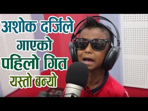 अशोक दर्जिले गाएको पहिलो रेकर्ड गित यस्तो बन्यो-एकपटक सुन्नुहोस| Ashok Darji First Song Recording