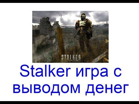 STALKER X игра с выводом денег Хороший обзор