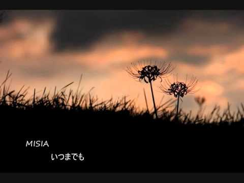 いつまでも 歌詞 MISIA ※ Mojim....