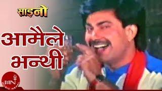 Aamaile Bhanthe   Saino   Bhuwan KC   Udit Narayan Jha   Nepali Movie Song