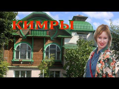#Кимры #деревянный #модерн #история и #запустение
