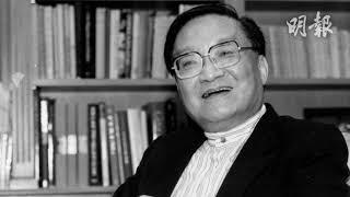 大俠笑別 江湖傳世 查良鏞逝世享年94