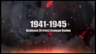 1941-1945 Мы помним.