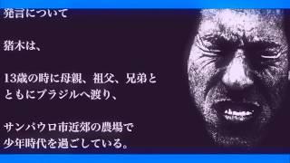 【プロレス】力道山がアントニオ猪木にしたイジメが尋常じゃない!?
