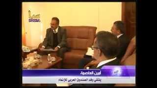امين العاصمة يبحث مع الصندوق العربي للإنماء مشاريع تحويلات شبكات الصرف الصحي بالعاصمة