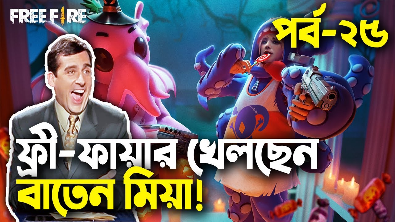 Gaming Subrata with Baten Mia|Free Fire Bangla Funny Video|Mama Gaming|Codashop