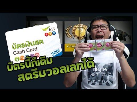พี่แว่น พาเจ๊ง CS:GO#22   เติมบัตรเงินสด วัน-ทู-คอล เข้าสตรีมวอลเลท แล้วมาเจ๊งกันครับ !!