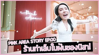 PINK AREA STORY EP.00 | พาทัวร์...ร้านทำเล็บในฝันของนิสา | Nisamanee.Nutt