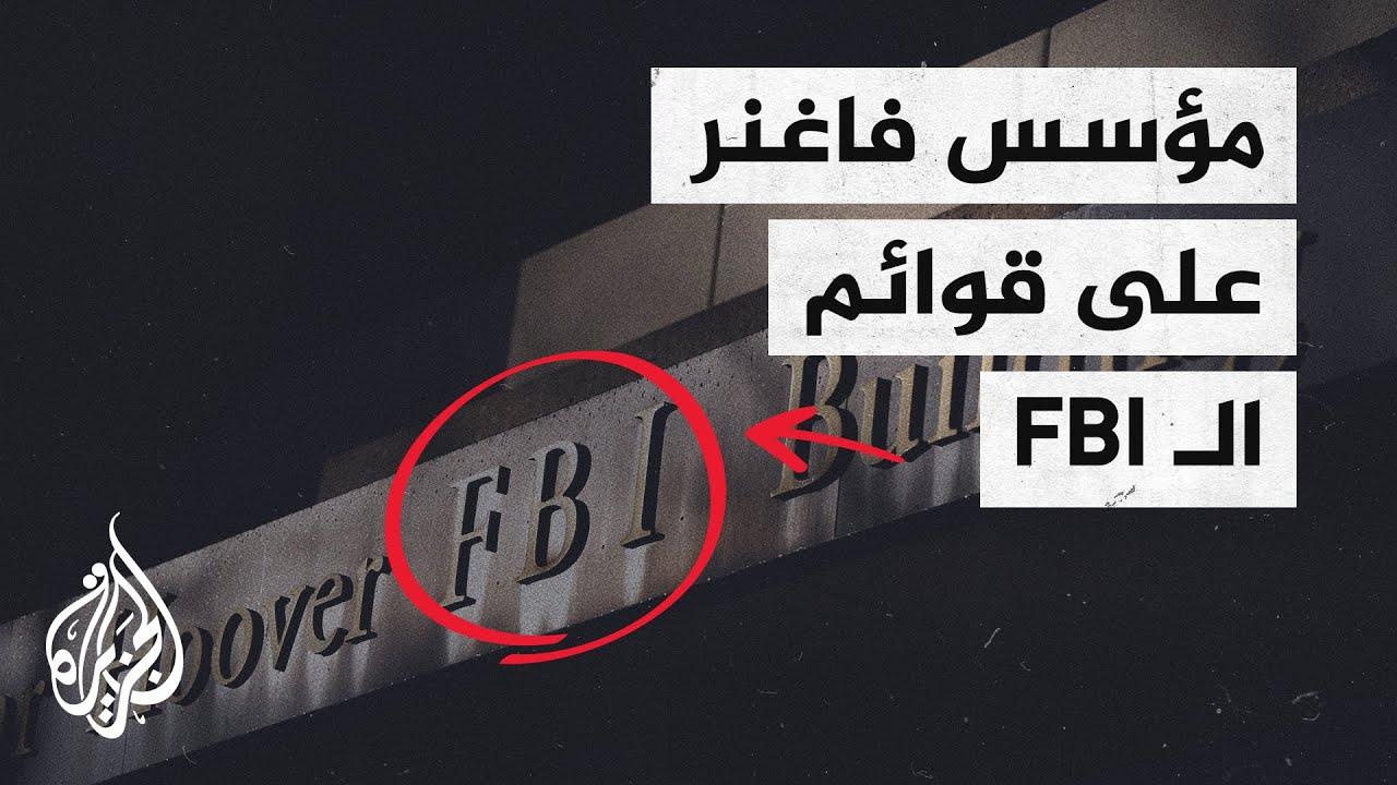مواطنون روس على قوائم المطلوبين لمكتب التحقيقات الفيدرالي الأمريكي  - نشر قبل 6 ساعة