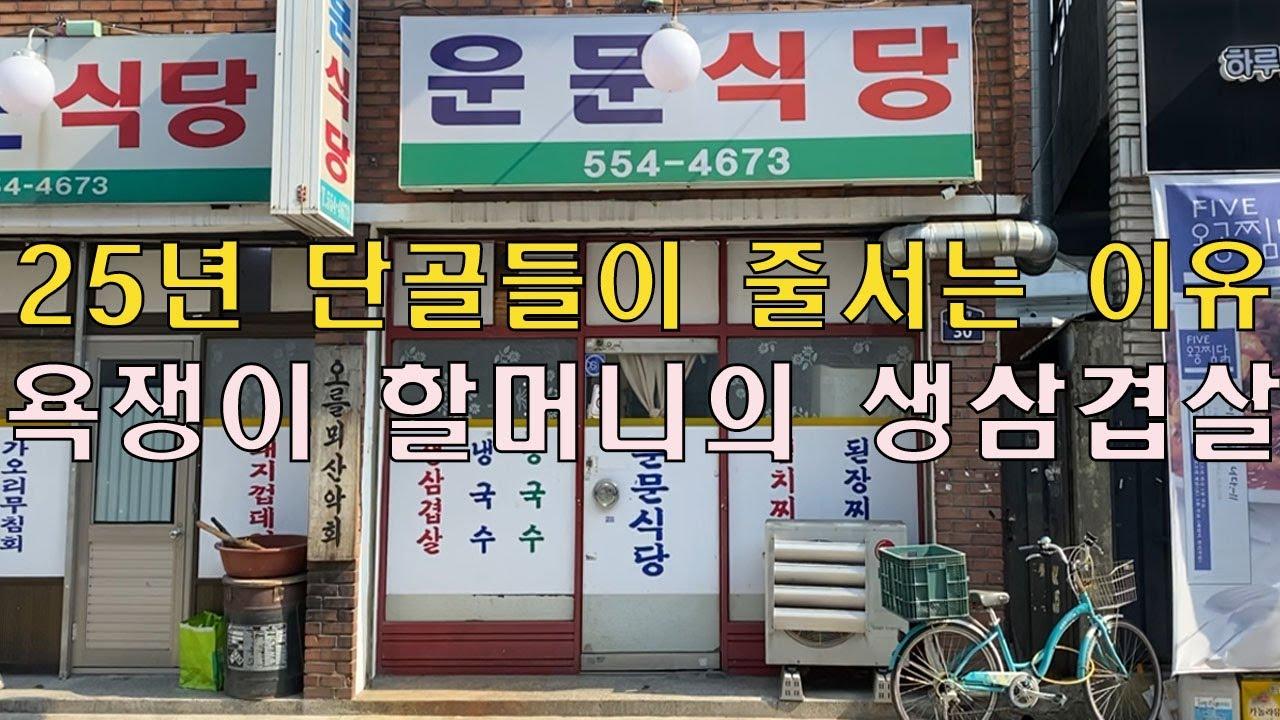 욕쟁이 할머니의 삼겹살 맛집, 운문식당 25년 역사 [대구 맛집], [대구 형제]