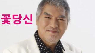 한석주 TV. 꽃당신 (나훈아 )  / COVER BY…