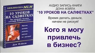 10 уроков на салфетках Настольная книга сетевика