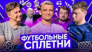 ЧЕРЧЕСОВ УГРОЖАЛ ЕГОРОВУ, УТКИН НОСИТ ПАМПЕРСЫ? // футбольные сплетни