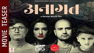 ANAAGAT - New Nepali Movie Teaser || Arpan Thapa, Priyanka Karki, Praween, Rosin