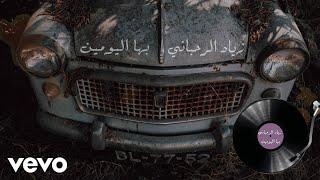 Ziad Rahbani - Bi Halyawmayn | زياد الرحباني - بهاليومين
