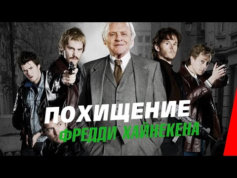 Похищение Фредди Хайнекена / Kidnapping Mr. Heineken (2015) фильм
