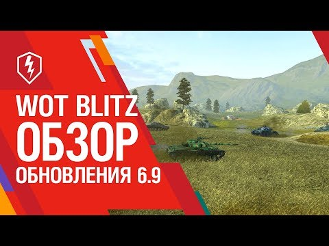 WoT Blitz. Обновление 6.9 — Новые японские ПТ