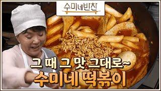 LA가서 이거하면 대박나~ 김수미표 '라볶이' 레시피! 수미네 반찬 28화