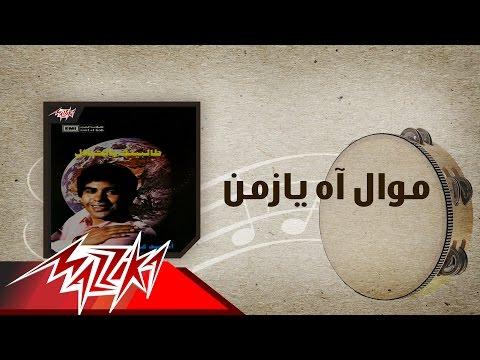 اغنية أحمد عدوية- أه يازمن ( موال ) - استماع كاملة اون لاين MP3
