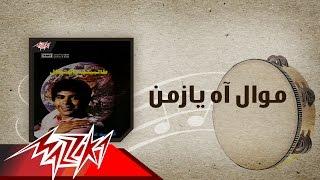 Video Mawal Ah Ya Zaman - Ahmed Adaweya موال آه يازمن - احمد عدوية download MP3, 3GP, MP4, WEBM, AVI, FLV Oktober 2018