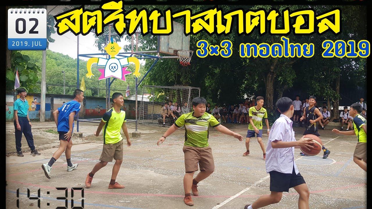 สตรีทบาสเกตบอล 3×3 เทอดไทย 2019