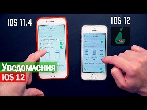 Как включить push уведомления на iphone