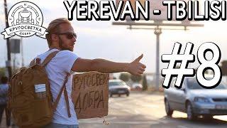 #8 АвтоСтоп для Чайників? Інструкція. Дорога Єреван - Тбілісі