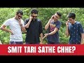 SMIT TARI SATHE CHHE? | FRIENDSHIP DAY SPECIAL | DUDE SERIOUSLY