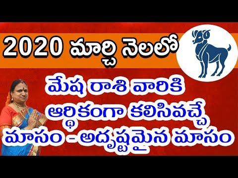 2020 మార్చి నెలలో మేష రాశి వారికి ఆర్థికంగా కలిసివచ్చే మాసం & అదృష్టమైన మాసం | Aries Sign