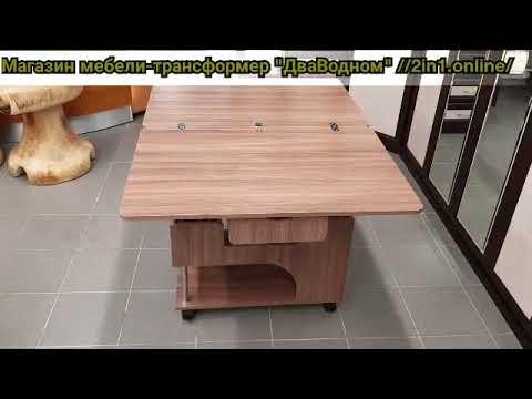 Стол трансформер Степ. Как раскладывается или трансформируется