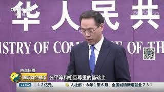 [国际财经报道]热点扫描 商务部:第十二轮中美经贸高级别磋商月底在上海举行  CCTV财经