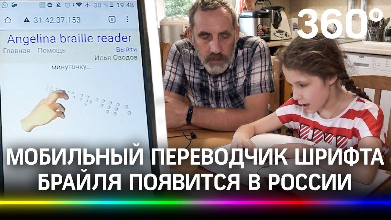 Брайль-переводчик, который упростил жизнь тысячам. Путин поддержал идею отца слепой девочки