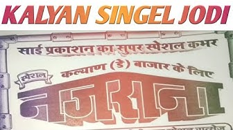 FREE KALYAN SPECIAL | नज़राना चार्ट | SINGEL JODI | LOSS COVER GAME | BY #BOSSMATKA |
