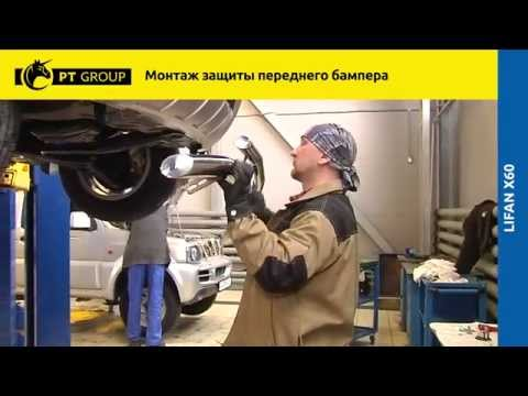 LIFAN X60 Монтаж передней защиты бампера