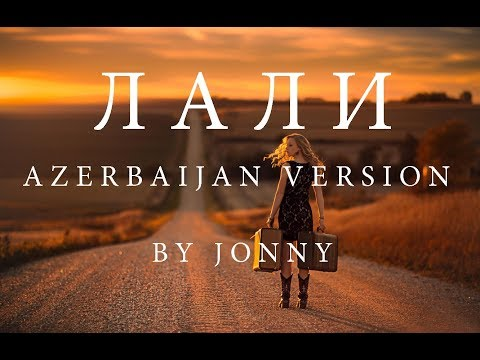 Jonny - Лали / Lali (Azerbaijan version)
