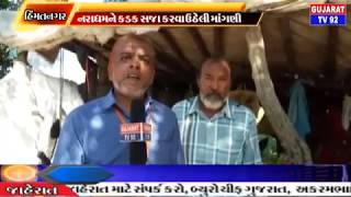 HIMAT NAGAR - 30-9-2018 NEWS TV92 GUJARAT MANDVI