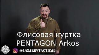 Обзор флисовой куртки ARKOS от PENTAGON